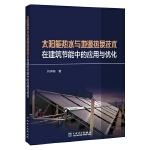 太阳能热水与地源热泵技术在建筑节能中的应用与优化