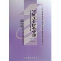 正版自考教材05374 5374物流企业财务管理刘东明2005年版高教社
