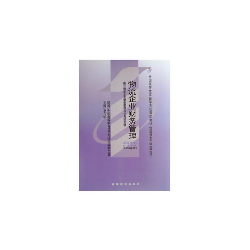 正版自考教材05374 5374物流企业财务管理刘东明2005年版高教社 自考教材 5374 05374 物流企业财务管理 2005年版