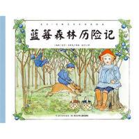 艾莎・贝斯克百年经典绘本:蓝莓森林历险记(精装绘本)(货号:D1) 9787556038176 长江少年儿童出版社 艾