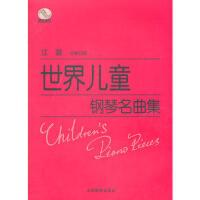 正版-TT-世界儿童 钢琴名曲集 9787544429092 上海教育出版社 知礼图书专营店