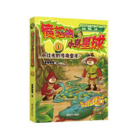 愤怒的小鸟星球:小红火的传奇童年 奇梦兜兜 朝华出版社