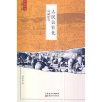 封面有磨痕-SL-人民公社化运动纪实 * 9787506071628 东方出版社 知礼图书专营店