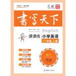 米骏书法字帖 小学英语六年级上册(外研)