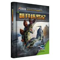 4D实景互动恐龙翻翻书 翻开侏罗纪