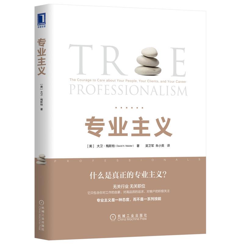 专业主义 专业服务权威大卫?梅斯特畅销书,从个人、公司、客户三个角度,剖析如何做到专业主义。确保个人职业发展全速前进、提高专业服务公司附加值,提升客户满意度。