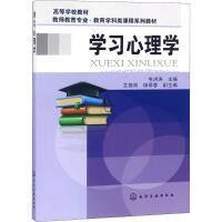 学习心理学 化学工业出版社