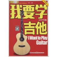 【二手旧书9成新】我要学吉他(中学生版 单书版)刘传9787535493606长江文艺出版社