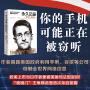 【现货 包邮 棱镜计划】永久记录:美国政府监控全世界网络信息的真相