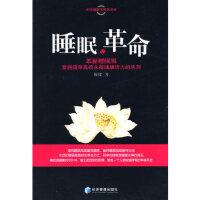 睡眠的革命 陈皮 经济管理出版社【新华书店 正版放心购】
