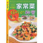 乐享彩书榜:家常菜好吃的秘密