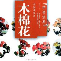 中国画技法――木棉花