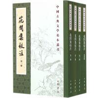 花间集校注(全四册)--中国古典文学基本丛书