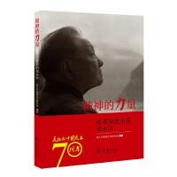 精神的力量――改革开放中的邓小平 邓小平思想生平研究会 编著 商务印书馆