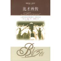 封面有磨痕-SY-朗朗书房.音乐坊:比才画传--上演率的歌剧《卡门》的作者 9787300056906 (法国)让・鲁