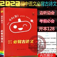 小红书初中语文必背古诗文初中语文通用口袋小红书边听边背考前背迷你口袋书2022版