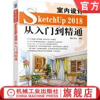 室内设计SketchUP 2018从入门到精通 麓山文化 三维软件 建模 灯光设计 渲染 3ds Max VRay 97