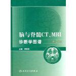 脑与脊髓CT MRI诊断学图谱(第2版)