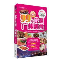 吃货指南――99元吃遍广州美食(2013权威版)
