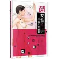 3D女性经络穴位图册