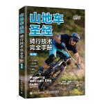 山地车圣经 骑行技术完全手册 第3版