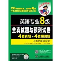 【TH】(冲击波系列 2014英语专业8级)英语专业八级全真试题与预测试卷4+4 张艳莉 大连理工大学出版社 9787