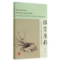 【TH】绿窗唐韵:一个生态文学批评者的英译唐诗 俞宁 上海古籍出版社 9787532573059