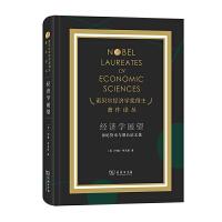经济学展望:再论货币与增长论文集(诺贝尔经济学奖得主著作译丛)商务印书馆