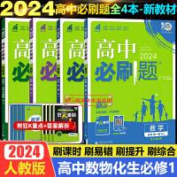 真题全刷基础2000题朱昊鲲哥新高考数学 基础题全国文理科通用2021版