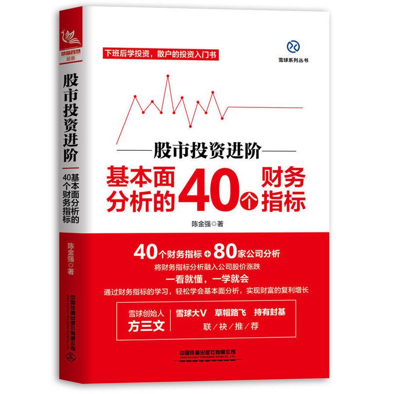 股市投资进阶:基本面分析的40个财务指标 雪球系列丛书