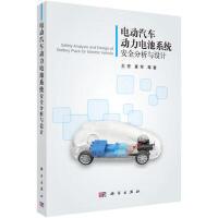 电动汽车动力电池系统安全分析与设计 王芳,夏军 等 科学出版社