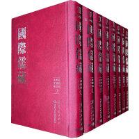 《国际儒藏》(韩国编四书部)(共两箱)