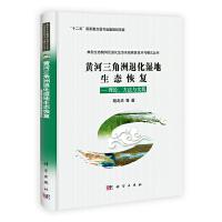黄河三角洲退化湿地生态恢复――理论、方法与实践