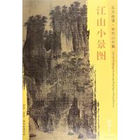 东方画谱・宋代山水画菁华高清摹本・江山小景图