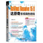 DaVinci Resolve 15中文版达芬奇影视调色密码(含盘)