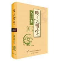 2012咬文嚼字合订本(货号:A7) 《咬文嚼字》编辑部编 9787532170616 上海文艺出版社威尔文化图书专营