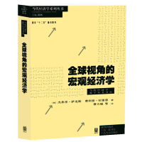 现货正版 视角的宏观经济学 当代经济学教学参考书系列 杰弗里 萨克斯 宏观经济学基本理论原理 经济分析框架 经济学书籍
