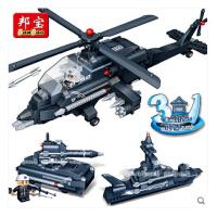 欢乐童年-邦宝 3合1军事阿帕奇战机 益智拼插拼装积木塑料 男孩玩具6岁以上