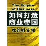 如何打造商业帝国:我的财富观 (美)卡内基,李旭大 中国发展出版社【新华书店 质量保障】