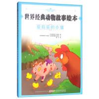 正版-DF-世界经典动物故事绘本:爱捣蛋的小猪(彩绘版) 9787539795928 安徽少年儿童出版社 知礼图书专营