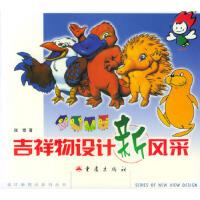 【旧书二手书9成新】 吉祥物设计新风采 张雪 9787536654099 重庆出版社