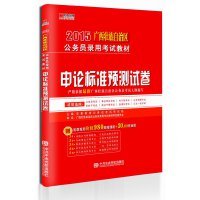 广西2015公务员考试用书教材申论标准预测试卷公务员考试用书2015