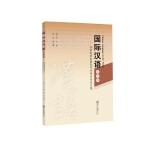 国际汉语:汉语教材史国际学术研讨会论文集