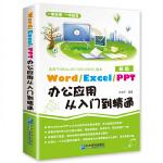 Word/Execl/PPT办公应用从入门到精通 电脑办公软件入门书籍