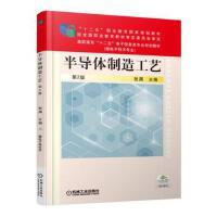 正版教材 半导体制造工艺 第2版 教材系列书籍 张渊 机械工业出版社