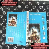 【二手旧书9成新】新新人类玄幻天王本身19787537639309