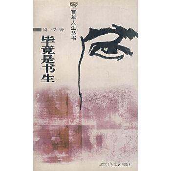 毕竟是书生 周一良 北京十月文艺出版社 【 请看详情 如有问题请联系在线客服 新华书店】