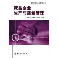 床品企业生产管理与质量控制