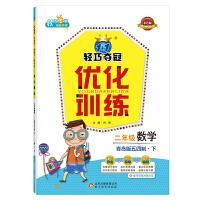 轻巧训练:二年级数学(下)・青岛版(五四)(2020春)