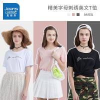 [限时秒杀:34.5元,仅限8.16-19]真维斯短袖女T恤2019夏装新款女士韩版圆领刺绣弹力体恤休闲上衣